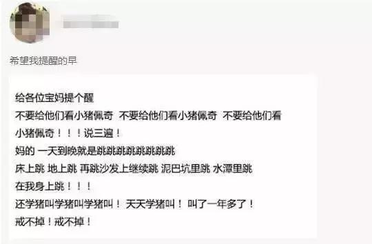 方言版小猪佩奇来了!杭州话简直让人笑出眼泪