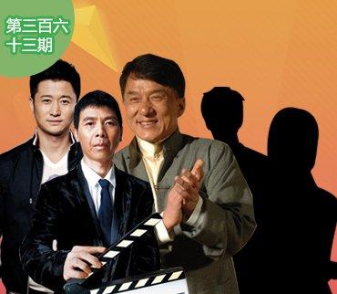 """2017-1-7期:""""小鲜肉限时拍成龙电影被拒 曝一线清纯女私下豪放"""