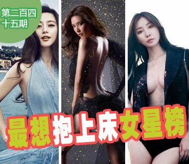 2016-01-12期:范冰冰林志玲柳岩,男生最想抱上床的女星榜