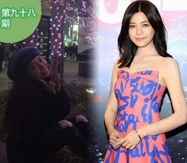 2014-12-28期:林心如赴日本买A片 陈妍希将演新《浪漫满屋》