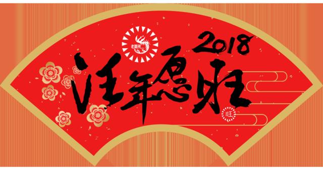 百年品牌老凤祥为爱祈福 汪年愿旺