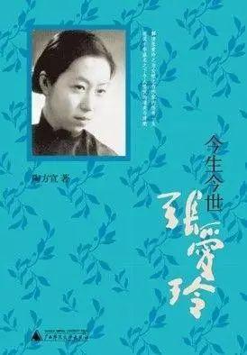张爱玲:现代文明孕育出的新女性 老上海的女主角