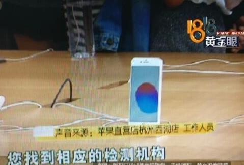 女子买iPhone8发现屏幕松动 直营店称她私自拆过