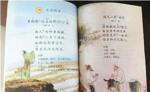 文教材中的古诗词图片