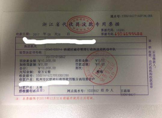 整治共享单车杭州开出首张万元罚单 新规征求意见中