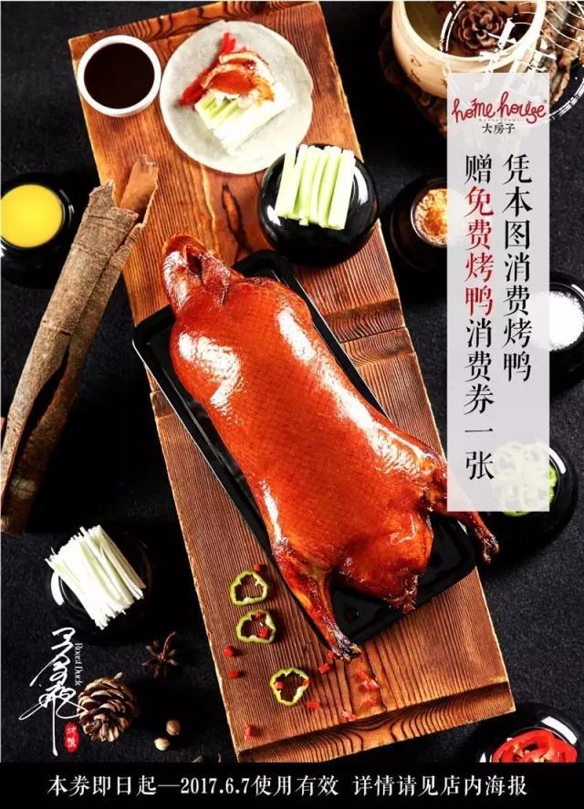 """来自""""九花山""""的正宗烤鸭 挑逗舌尖/美味无与伦比!"""