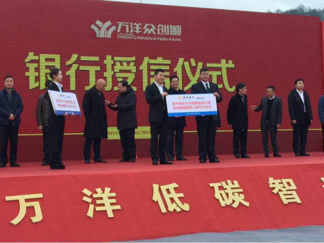 招商银行温州永嘉支行参加丽水万洋低碳智造小镇开工仪式