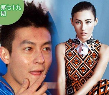 2014-11-11期:刘亦菲郑爽陪你过光棍节 明星害羞初夜大公开
