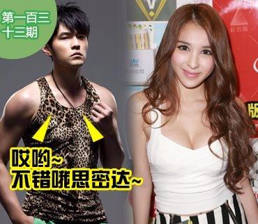 2015-03-31期:韩媒称周杰伦是韩国的 香港娱乐圈再曝桃色丑闻