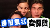 Wechat娱乐圈:Baby父亲被指卖假货坑国人 花旦Y体检现假胸