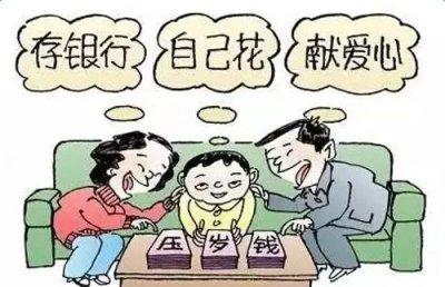 """如何处理孩子的压岁钱? 杭州多家银行已经帮你想好""""招数"""""""