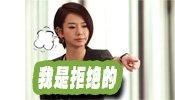 Wechat娱乐圈:戚薇袁泉张静初 女星遭遇潜规则反应大不同