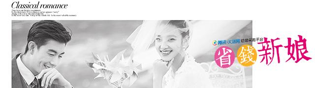 [省钱新娘]第51期:三千多宁波旅拍婚纱照 提供星级住宿
