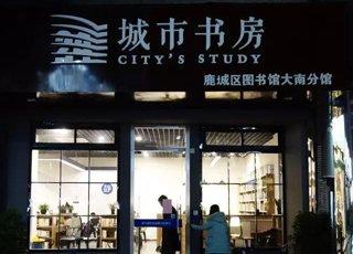 城市书房暖哭了好多人