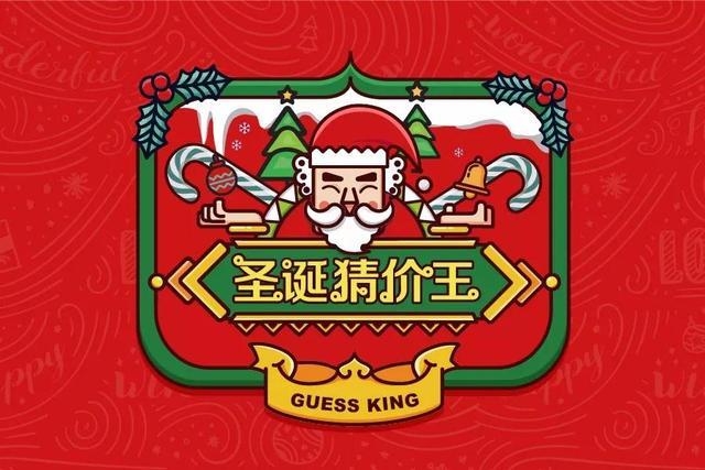 如何带ta过一个超嗨的圣诞节!