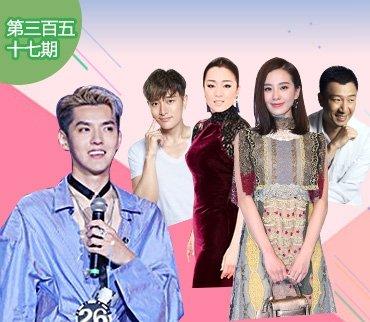 2016-11-12期:吴亦凡生日直播门票赚3亿?娱圈这些恋情超惊人