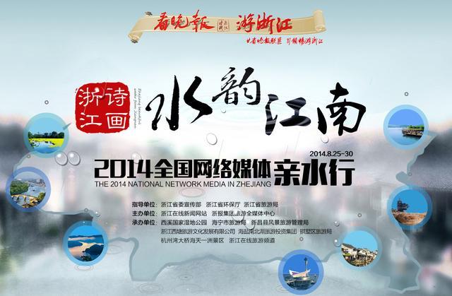 """""""看晚报游浙江""""全国网媒亲水行25日启程"""