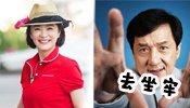 Wechat娱乐圈:成龙称有钱人都得去坐牢 曝林青霞朱茵等身价