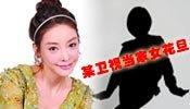 Wechat娱乐圈:韩星父母忌日被迫陪睡 曝某卫视花旦集邮男同事