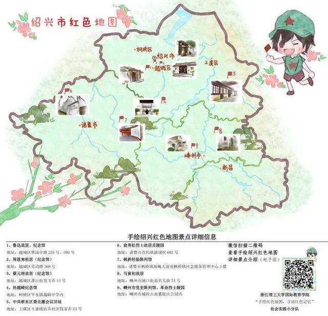 浙理工大学生手绘全省111个红色景点地图