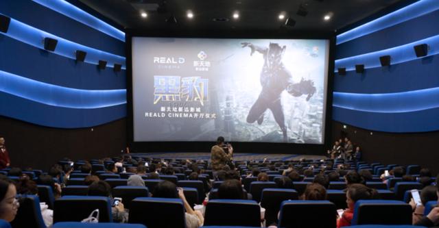 全球首个以RealD Cinema命名影厅 落户杭州新远影城