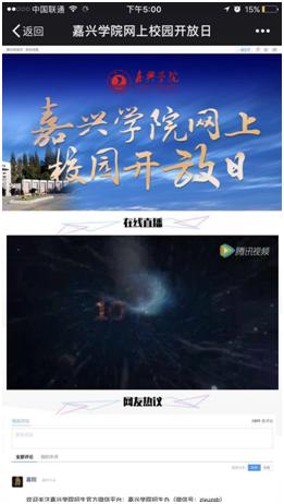 腾讯教育浙江区域机构会员招募中 助力机构成长