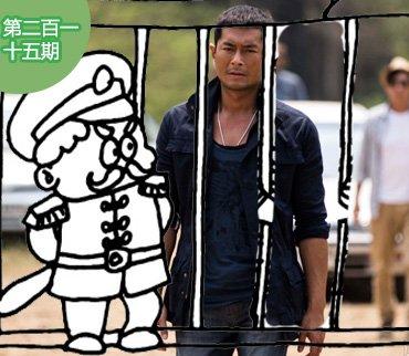 2015-10-31期:不可思议!曝古天乐杭州商演遭主办方软禁