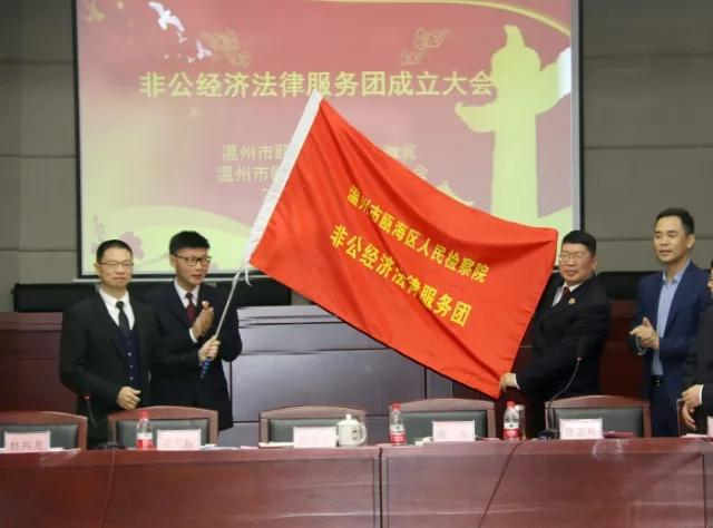 瓯海区非公经济法律服务团成立 贴心护航民营经济发展