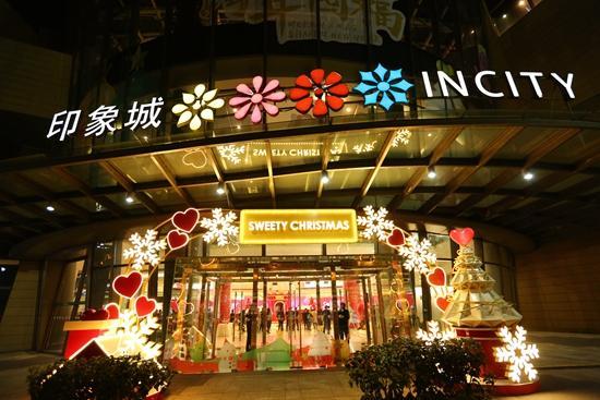 杭城今年首个亮灯:西溪印象城开启圣诞购物狂欢季