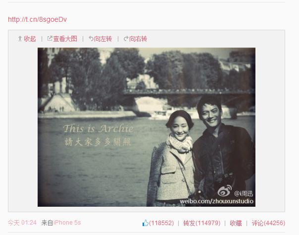 周迅正式公开恋情 男方为美国华裔电影演员