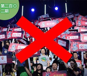 2015-09-22期:传汪峰威胁好声音改赛制 学员为上节目险送命