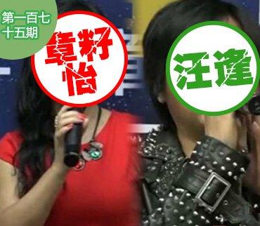 2015-07-14期:草根整容成汪峰章子怡 曝T歌手婚内爱找小姐