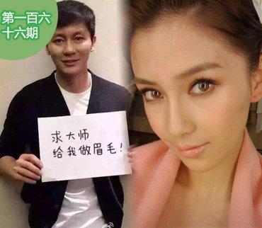 """2015-06-20期:李晨竟然没眉毛 Baby居然这么有""""心机"""""""