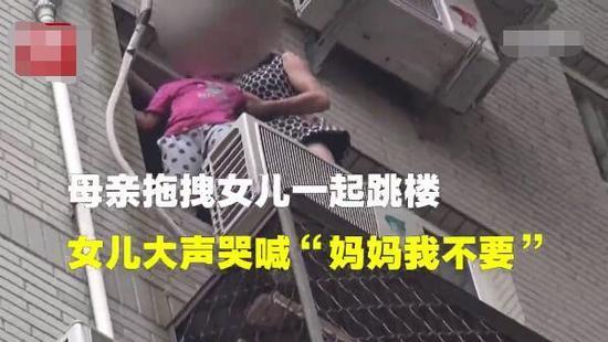 亲妈带着女儿跳楼 女儿哭喊:妈妈我不要