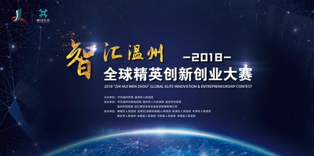 """2018""""智汇温州""""全球精英创新创业大赛近日启动"""