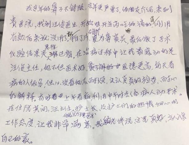 患者家属写感谢信致谢医生:医术好,服务优质