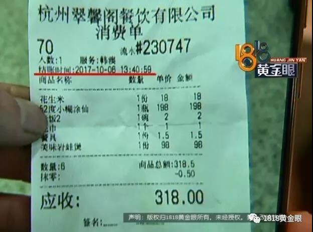 杭州一男子在饭店内大吃大喝后 掏出车票来付钱