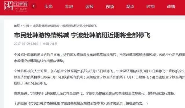 想出国的人注意:杭州赴韩航班缩减 宁波全线停航