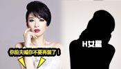 Wechat娱乐圈:前夫欲曝黄奕裸照 揭女星为某跑男差点自杀
