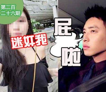2015-11-26期:男星风流史:女网友自曝被潘玮柏下迷药强暴