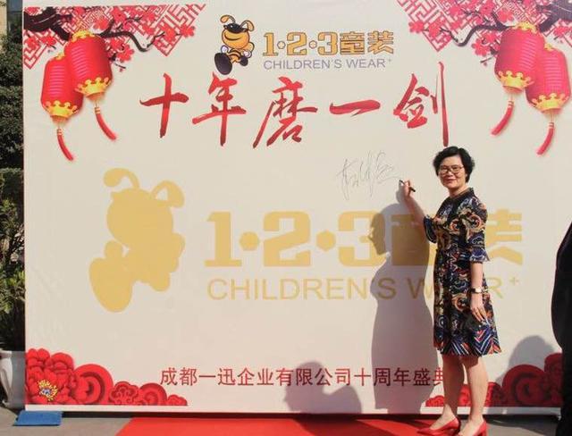 """""""十年磨一剑""""1+2=3童装十周年感恩盛典圆满落幕"""