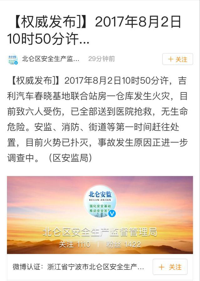 吉利汽车宁波北仑一仓库发生火灾 致6人受伤