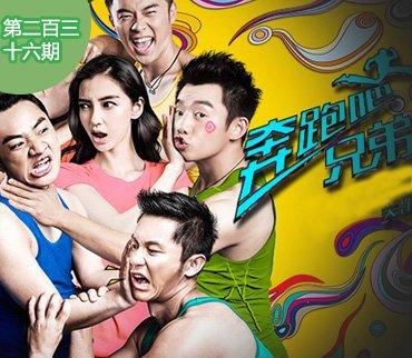 2015-12-19期:跑男组日赚破亿元 深扒兄弟团广告代言之争
