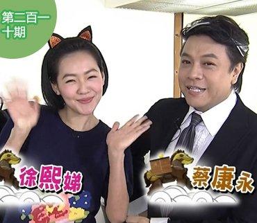 2015-10-20期:小S12年赚的钱范爷只用3个月 康熙爆笑集锦