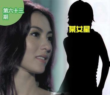 2014-09-27期:张柏芝发新曲MV惹人怜 曝前TVB花旦养狗咬人
