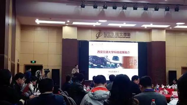 西安交大科技成果路演推介会在浙江科技大市场举行