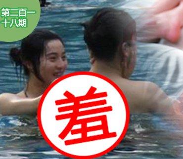 2015-11-19期:明星酒店尴尬事:刘涛遭劫 范冰冰洗浴被偷拍