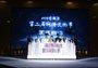 第二届余杭区网络文化节在梦想小镇开幕