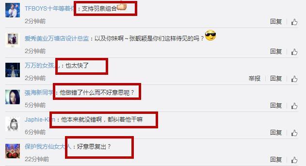 陈羽凡删除道歉视频声明 时隔五个月后复出娱乐圈