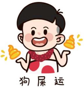浙江:大运河表情祝您新年行大运有智慧表情包图片